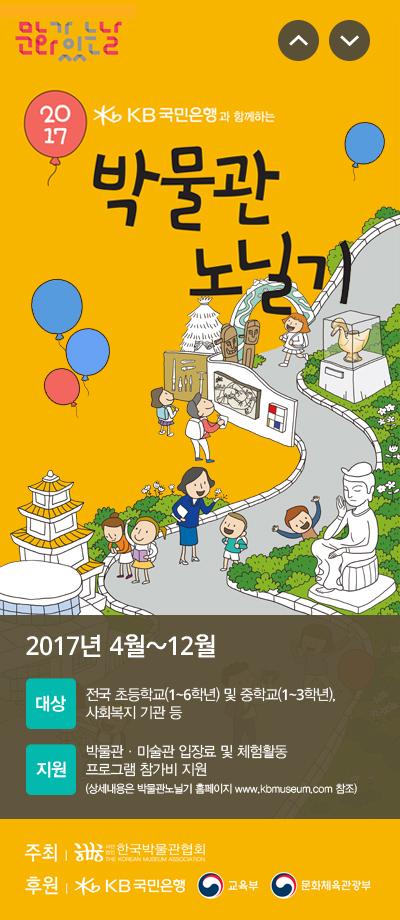 kbmuseum_banner_170406.jpg