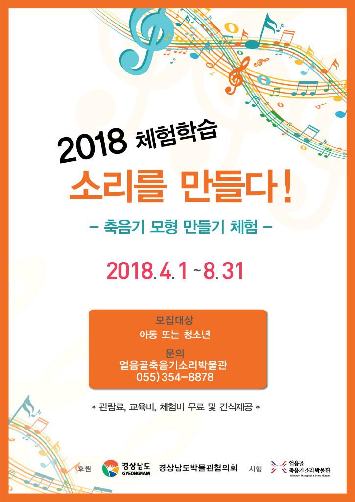 20180529-체험학습-포스터-(420X594).jpg