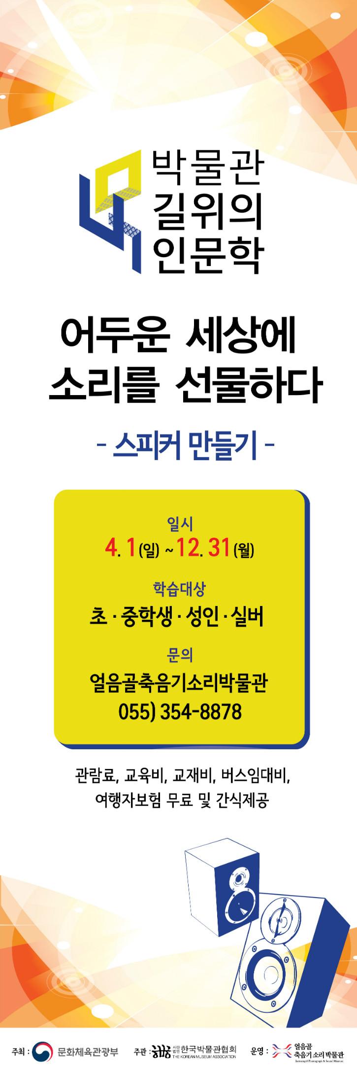20180522-길위의인문학-배너(600x1800).jpg